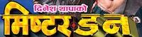 Mr.-Don nepali movie name