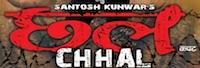 chhal-nepali-movie-name