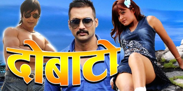 dobat-nepali-movie-poster