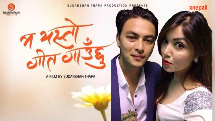 ma-yesto-geet-gauchhu-movie-poster