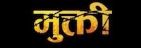 nepali-movie-mukti-name