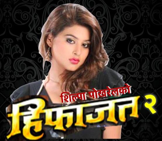 shilpa-pokharel-hifajat-2-mock-poster