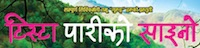 tista-pariko-saino-nepali-movie-name
