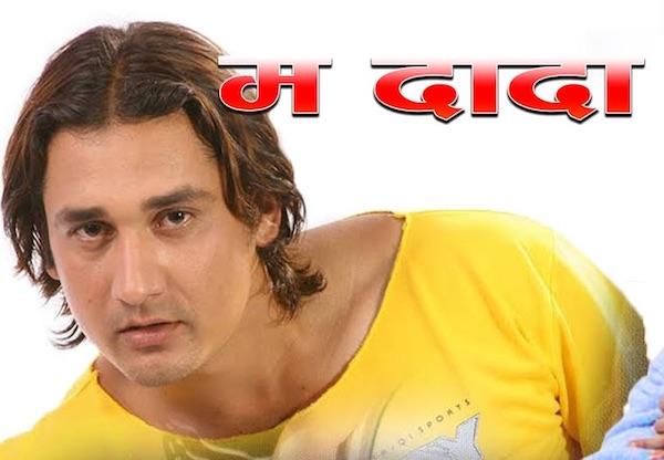 ma-dada-nepali-movie-poster