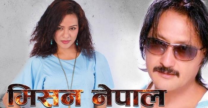 mission-nepal-nepali-movie-poster