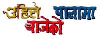 Nepali movie uhile bajeko palama