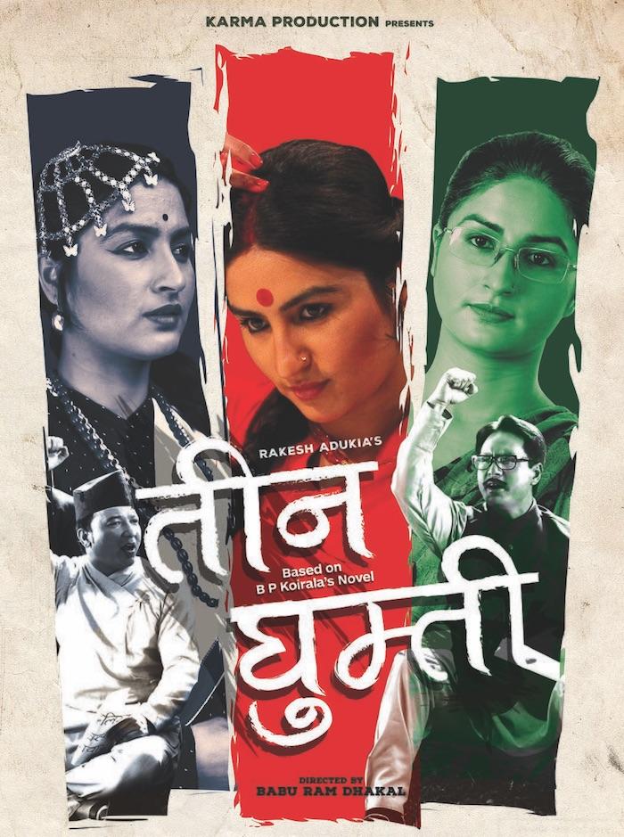 Teen Ghumti film