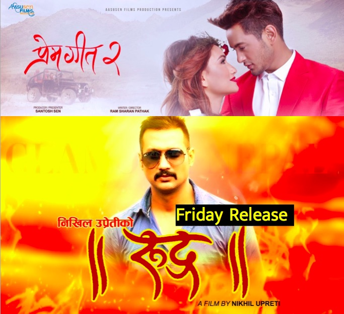 Prem Geet 2 and Rudra, Friday Release July 28, 2017