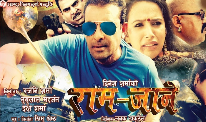 Nepali movie - Ram Jaane