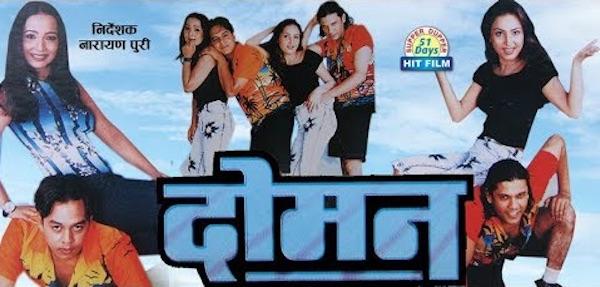 Nepali Movie - Doman (Dilip Rayamajhi, Bipana, Saranga)