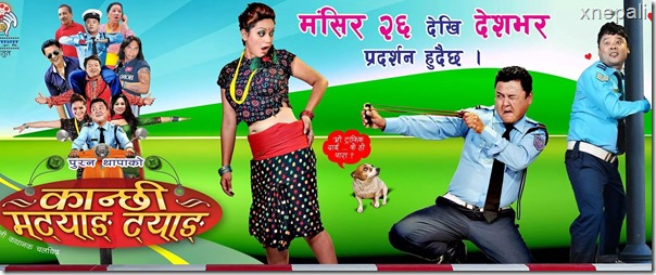 Nepali Movie - Kanchi Matyang Tyang (2014)