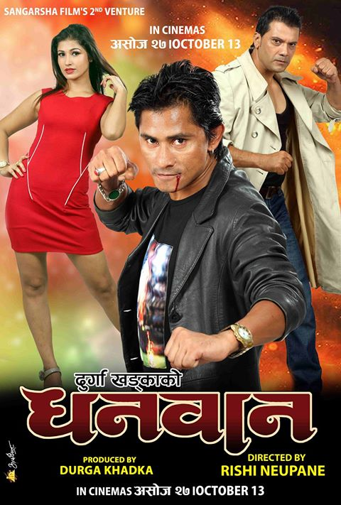 Nepali Movie - Dhanwan (2017)