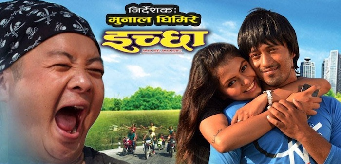 Nepali Movie - Ichchha (Dayahang Rai, Subas Thapa etc.)