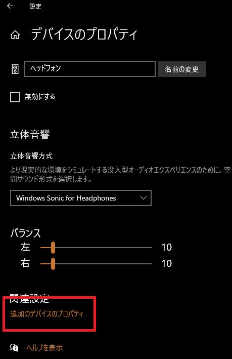 立体音響5