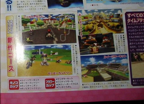 Mario Kart Wii Japanese Screenshots