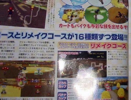 Mario Kart Wii Japanese Screenshots
