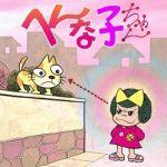 Hennako-chan Manga