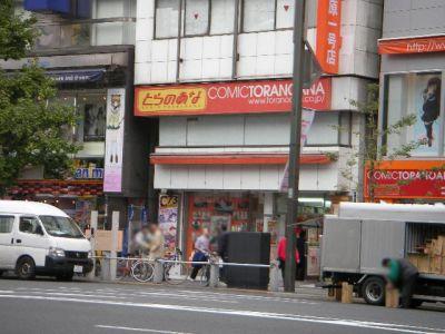 Tora no Ana 1 - Akihabara Streetlevel