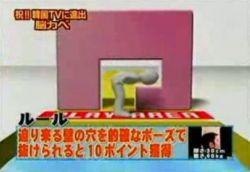 FOX Human Tetris