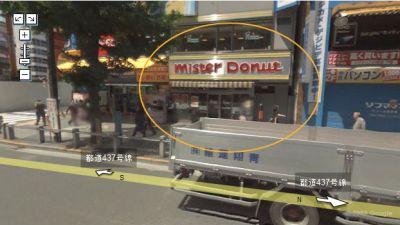 Akihabara: Mister Donut