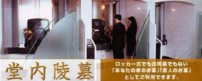 Nichiryoku cremation system