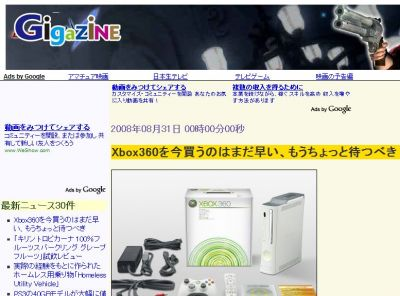 Japan's Top Blogs: Gigazine