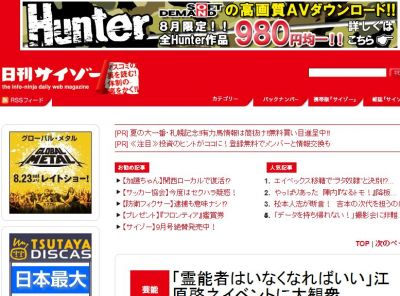 Japan's Top Blogs: Nikkan saizou