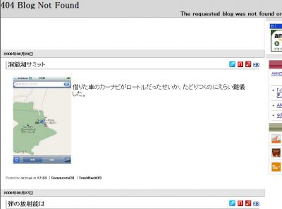 Japan's Top Blogs: 404 Blog Not Found