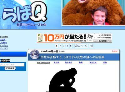 Japan's Top Blogs: RabaQ