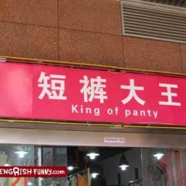 King of Panty?