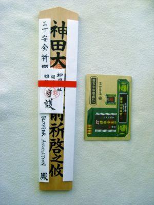 Kanda Myojin's talisman