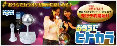 Karaoke at home from Segatoys
