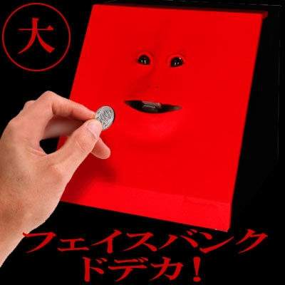 Mega Face Bank scares kids and adults