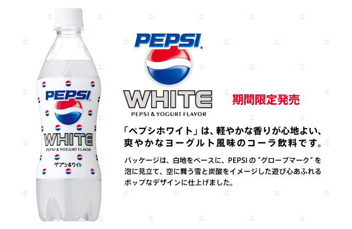 Pepsi White – Yogurt flavored Pepsi