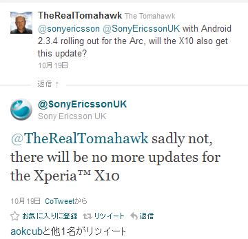 【X10】夢の終わり…X10への賛歌