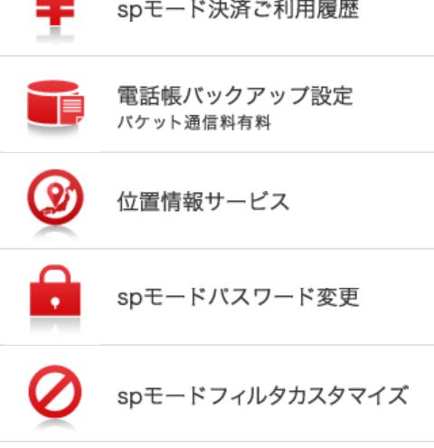 【アプリ】SPモード公衆無線LAN自動接続アプリ:公衆無線LAN自動ログイン