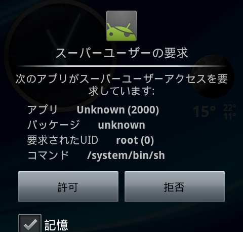 【root】1クリックでrooted♪ *要ユーザ登録