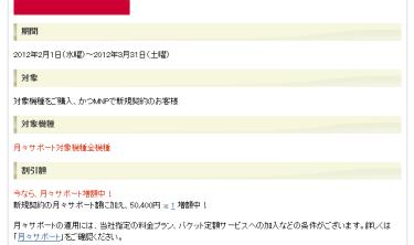 【コラム】Xperia NX・acro HDを(¥0に限りなく近い)格安で維持するにワザ