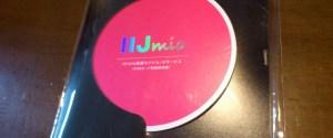 【コラム】IIJmio(SIM3枚提供)なサービスに申し込んでみた