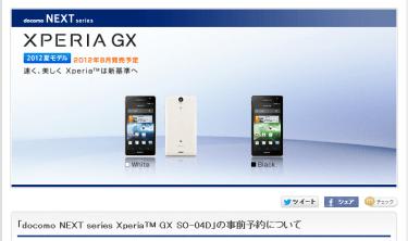 【Xperia GX・SX】少しでも安く買おう!