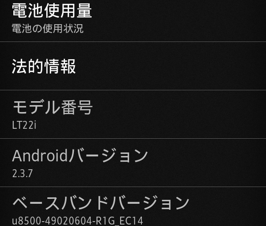 【Xperia P】New firmwares 6.0.B.3.184(更新)