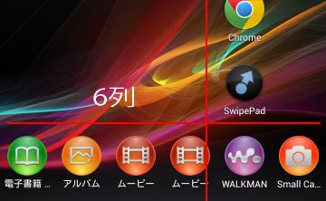 【アプリ】ホームアプリ頂上対決! Apex・Nova・ADW