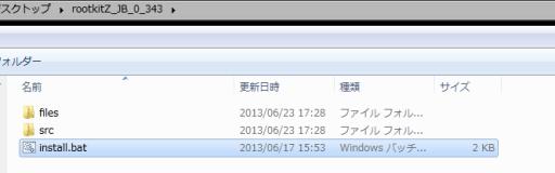 2013xperia-rootkit08