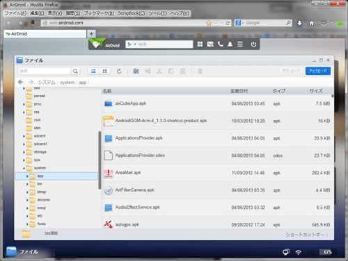airdroid17