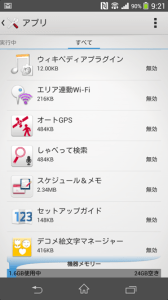 disable-apk01