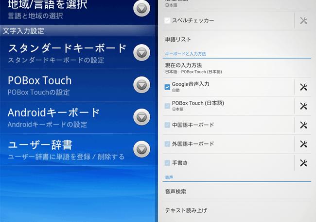 【コラム】POBox touch 6.2系についてモノ申す!>拝啓 ソニー様。