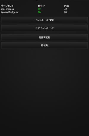 【Z】Android4.2.2へのアップデートに向けて知っておきたい大事なこと(root関連)