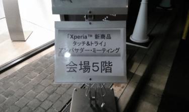 【イベント報告】Xperiaアンバサダー初仕事!|Xperia Z Ultraタッチ&トライイベント参加報告