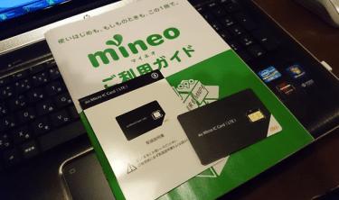 【MVNO】ドコモXperiaでmineo(KDDI MVNO)を使う方法