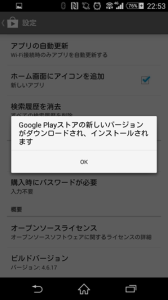 google-play-update05